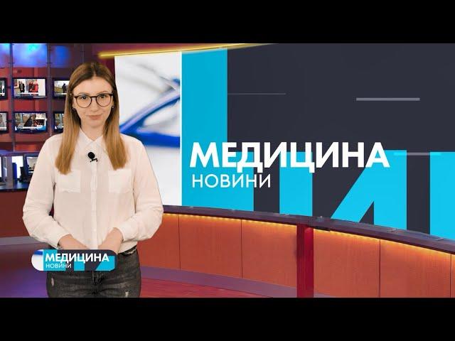 #МЕДИЦИНА_Т1новини | 11.03.2020
