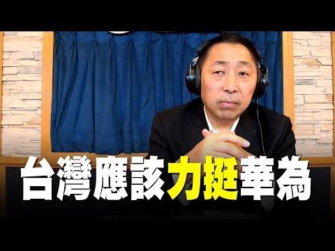\'19.05.24【觀點│唐湘龍時間】台灣應該力挺華為