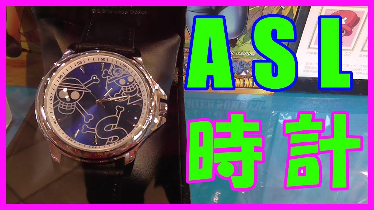 USJ ワンピース 時計(ASL) 2015...