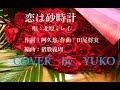 新曲!北原ミレイ  C/W『恋は砂時計』(バイオレットムーン)cover  by  YUKO