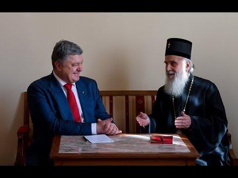 Провів зустріч з Патріархом Сербської православної церкви Іринеєм