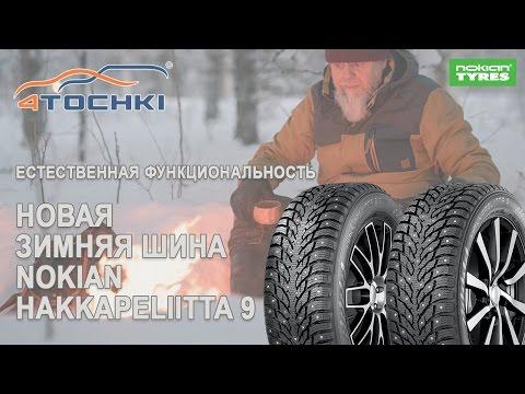 Nokian Hakkapeliitta 9 - естественная функциональность на 4 точки