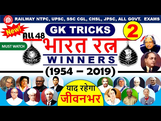 Gk Tricks : All 48 Bharat Ratna Award Winners and Year Tricks in Hindi | Part 2