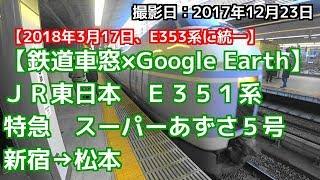 【鉄道車窓×Google Earth】JR東日本 E351系 特急 スーパーあずさ5号 新宿→松本
