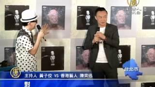 【新唐人/NTD】陳奕迅新專輯兩面E神 林俊傑量身打造|陳奕迅|林俊傑|JJ| 王力宏