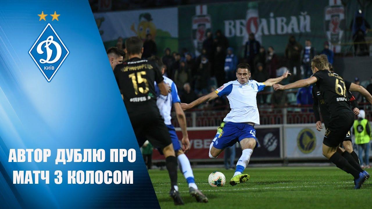 Колос Ковалёвка - Динамо Киев 0:4 видео