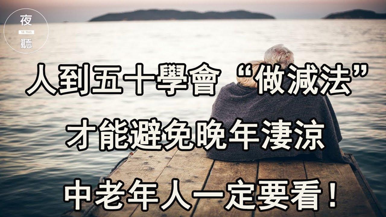 """夜聽:人到五十學會""""做減法"""",才能避免晚年淒涼,中老年人一定要看!"""