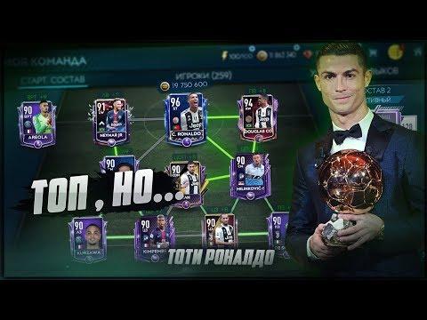RONALDO 96 TOTI | ЛУЧШИЙ НАП | -20КК | FIFA 19 MOBILE