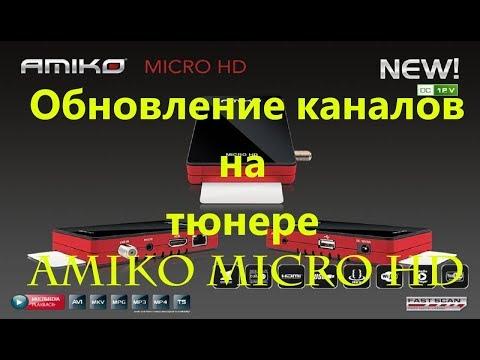 Обновление каналов на тюнере Amiko Micro HD
