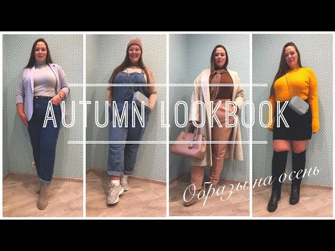 ИДЕИ ОБРАЗОВ PLUS SIZE НА ОСЕНЬ 2018 || Теплая одежда больших размеров на осень