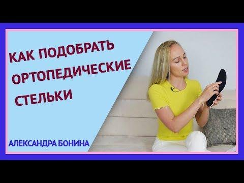 ►Как подобрать ортопедические стельки