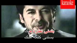 Arabic Karaoke el hob el kibir ragheb