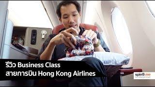 [spin9] รีวิว Business Class สายการบิน Hong Kong Airlines เครื่องบินใหม่ ราคาสุดคุ้ม