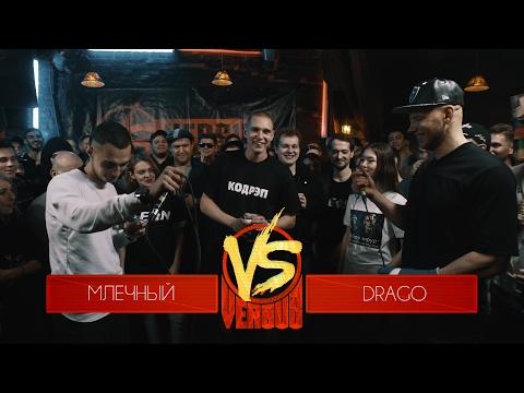 VERSUS BPM: Млечный VS Drago