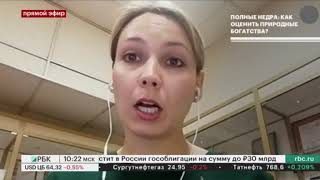 РБК 20.03.2019 Мария Кравченко