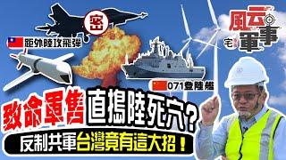 不只致命軍售!反制共軍點穴戰 專家驚爆台灣還有這招超狂!《宅軍事#24》