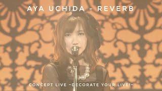 内田彩、無観客で披露した「Reverb」ライブビデオ公開!