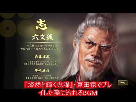 信長の野望・大志PK BGM 『燦然と輝く鬼謀』