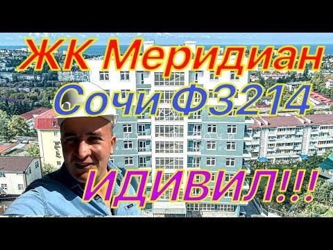 ЖК Меридиан. ФЗ 214. Застройщик УДИВИЛ!!!!