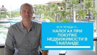Вся правда о Налогах при покупке недвижимости в Таиланде 05 Недвижимость Пхукета. AH Блог