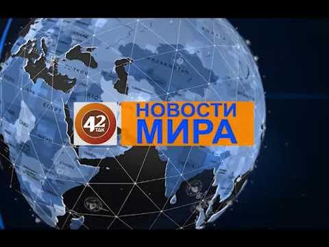 Новости мира (08.04.2018)