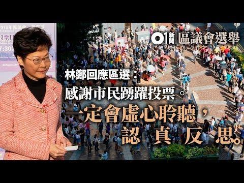 《今日点击》区议会选举成全民公投摧毁港府 林郑声言「认真反思」