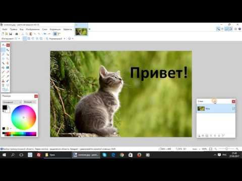 Paint.net. Урок 7 - Слои изображения. Для чего нужны и как с ними работать.