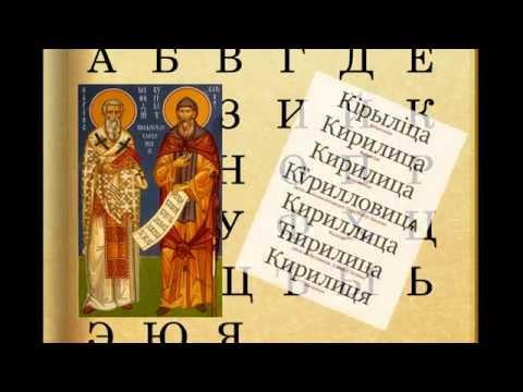 College Russian: Alphabet Part 1: Friends, False Friends and Greek Friends