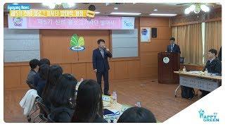 제5기 신비 블로그 기자단 발대식 개최_[2019.4.1주] 영상 썸네일