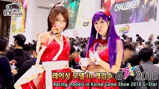 Download Video 레이싱 모델 in 게임쇼 지스타 2018 (Racing models in Korea Game Show 2018 G-Star) MP3 3GP MP4