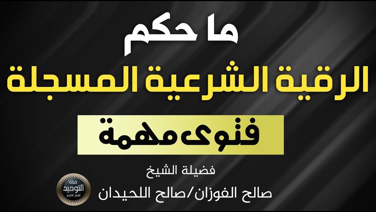 ما حكم الرقية الشرعية المسجلة هل هي نافعة الشيخ صالح الفوزان صالح اللحيدان Youtube
