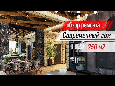 Обзор ремонта / Дом 250 м2 / Современный интерьер