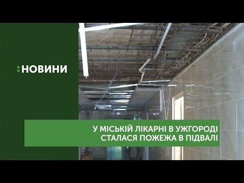 Пожежа в підвалі Ужгородської міської лікарні