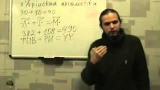 Изначальный Русский язык 6 часть