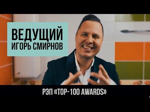 TOP 100 AWARDS - Игорь Смирнов