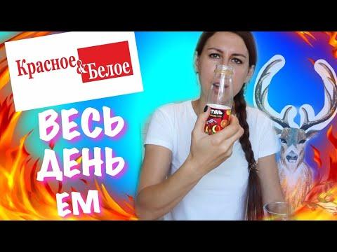 Весь день ем Красное Белое. Попробовала Оленину.