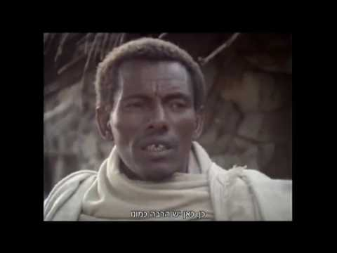 Hebrew Israelite Pressence in Ethiopia