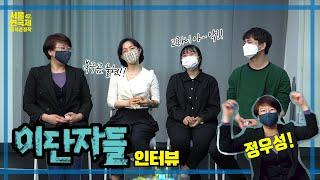 제42회 서울연극제 공식선정작 인터뷰#4