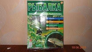 коллекция Рыбалка энциклопедия рыболова №22 обзор