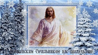 Поздравляю с Крещенским Сочельником!