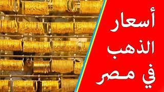 اسعار الذهب اليوم الاحد 6-1-2019 في محلات الصاغة في مصر