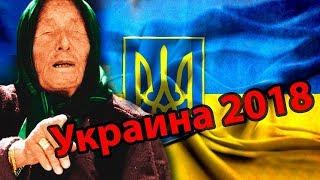 Весной третья мировая война начнётся из-за Украины! Предсказания Ванги на 2018 год!