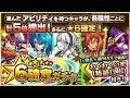 【モンスト生放送】Ver.12.2アップデート アビリティガチャ引くぞ!!