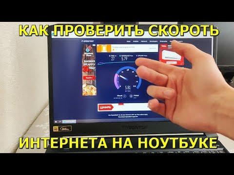 Как проверить скорость интернета на ноутбуке!