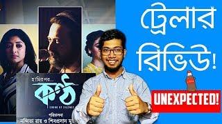 KONTTHO TRAILER REVIEW | NEW BENGALI MOVIE 2019 | SHIBOPROSAD | PAOLI | JAYA AHSAN | NANDITA ROY