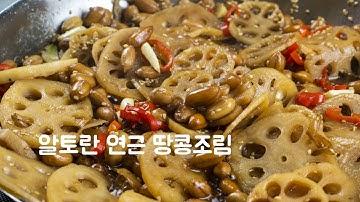 알토란 연근 땅콩 조림 만드는법   김하진 연근조림 레시피, 너무 맛나요^^