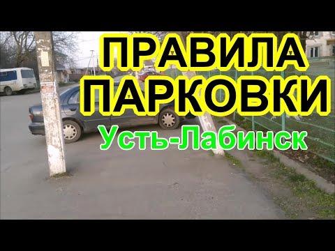 Нарушение правил парковки Усть-Лабинск