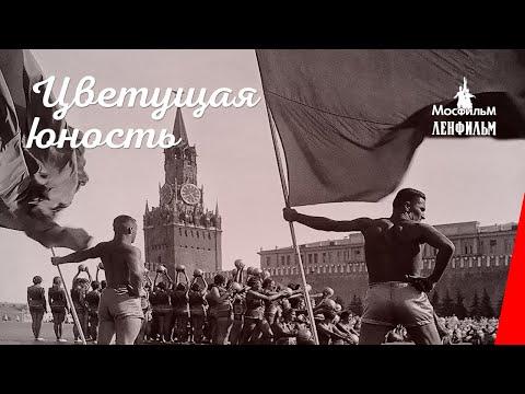 Цветущая юность (1939) документальный фильм