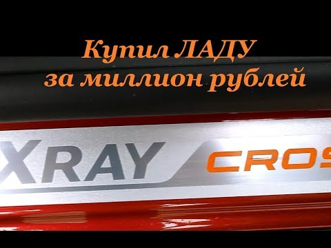LADA XRAY CROSS