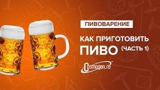 Как приготовить пиво Часть 1 (подготовка и брожение)(, 2015-09-07T06:17:45.000Z)